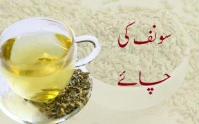 سونف کی چائے