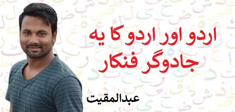 اردو اور اردو