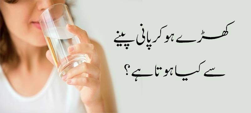کھڑے ہوکر پانی پینے