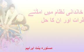 مسلم خاندانی نظام