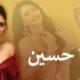 ورینا حسین