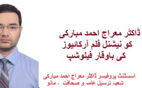 معراج احمد مبارکی