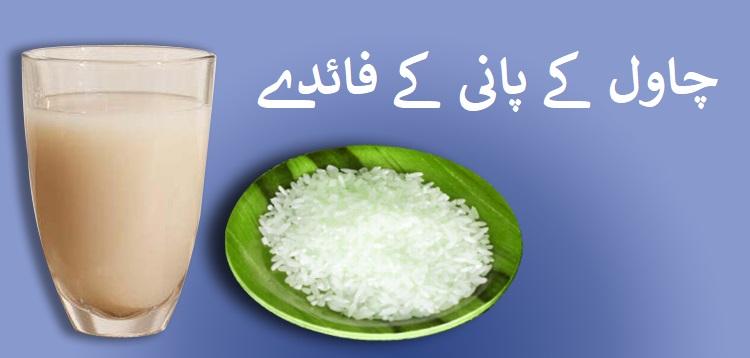 چاول کے پانی کے فائدے :