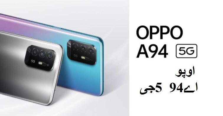 اوپو اے94