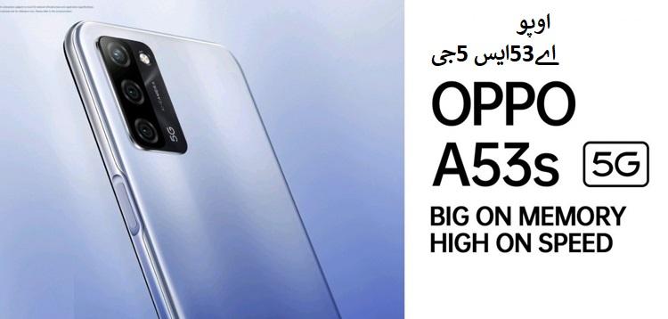 اوپو اے53ایس 5جی