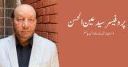 پروفیسر سید عین الحسن